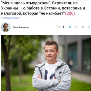 Скриншот сайта rus.delfi.ee.