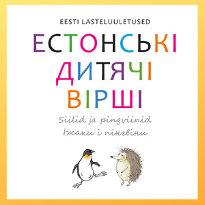"Книга эстонских детских стихотворений ""Їжаки і пінгвіни"" на украинском языке. Фото:  http://kirimari.ee."
