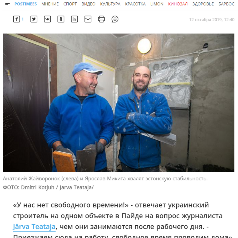 Скриншот с сайта rus.postimees.ee.