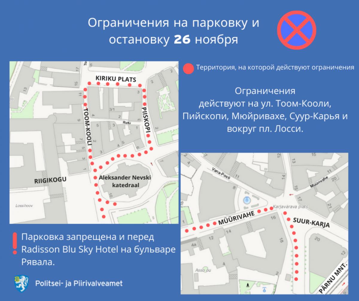 Ограничения затронут окрестности Тоомпеа, улицы Суур-Карья и Мюйривахе. Парковка будет запрещена на бульваре Рявала, перед отелем Radisson Blue Sky. Автор: Департамент полиции и погранохраны Эстонии.