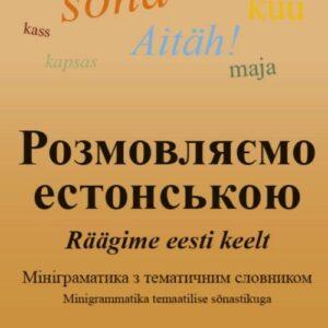 Обложка пособия по эстонскому языку для украинцев.